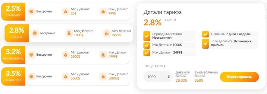 Инвестиционные планы PulsarBank 2