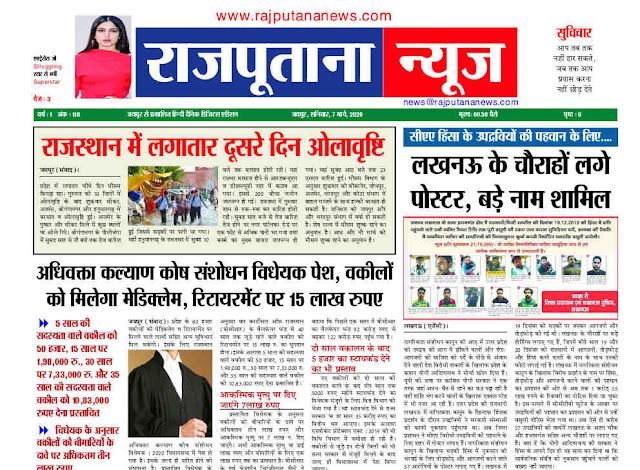 राजपूताना न्यूज ई-पेपर 7 मार्च 2020 डेली डिजिटल एडिशन