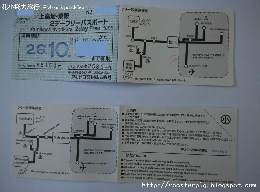 上高地・乗鞍2デーパスポート(Kamikochi/Norikua 2day Free Pass/上高地・乘鞍2日票)