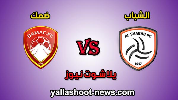 مشاهدة مباراة الشباب وضمك بث مباشر يلا شوت اليوم 20-02-2020 الدوري السعودي