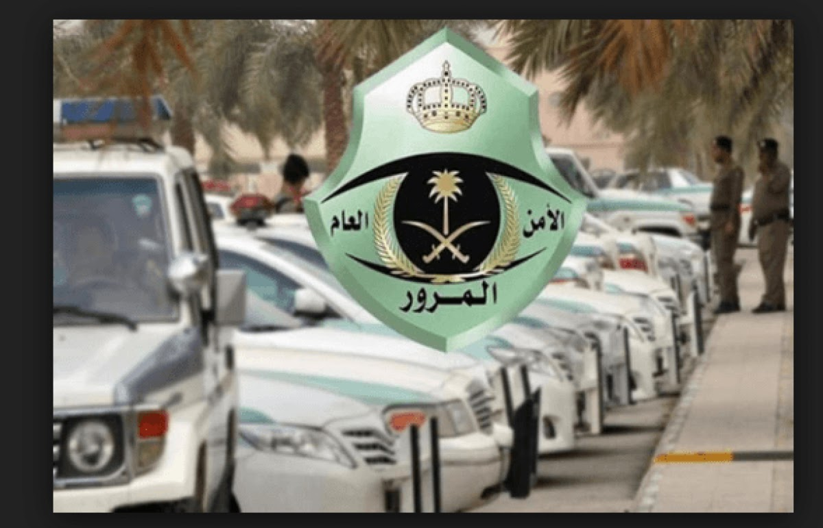 رقم المرور الموحد المجاني السعودي السعودية 1442