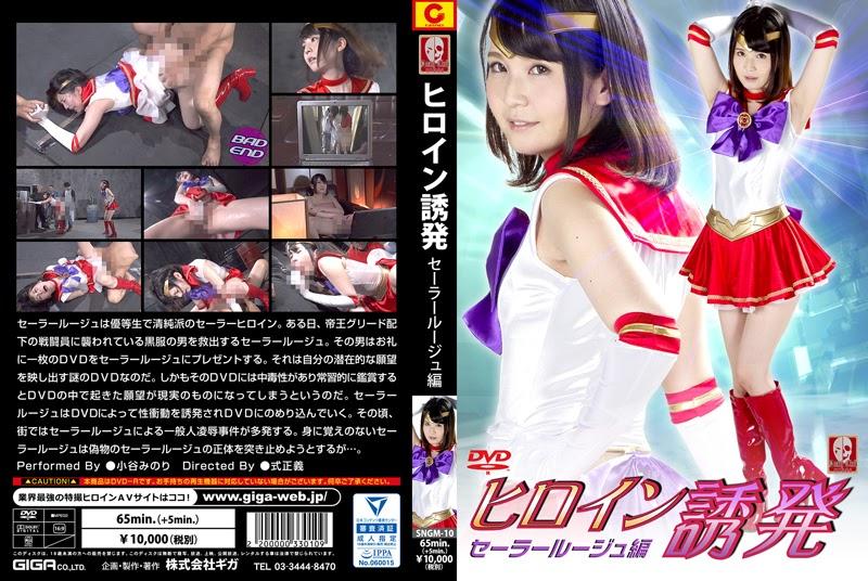 SNGM-10 Srikandi Dipicu -Sailor Rouge