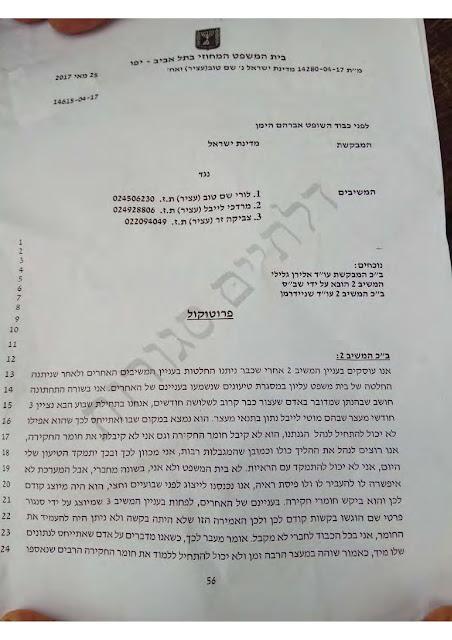 פרוטוקול דיון העיתונאי מוטי לייבל בפני השופט אברהם היימן - 25.05.2017