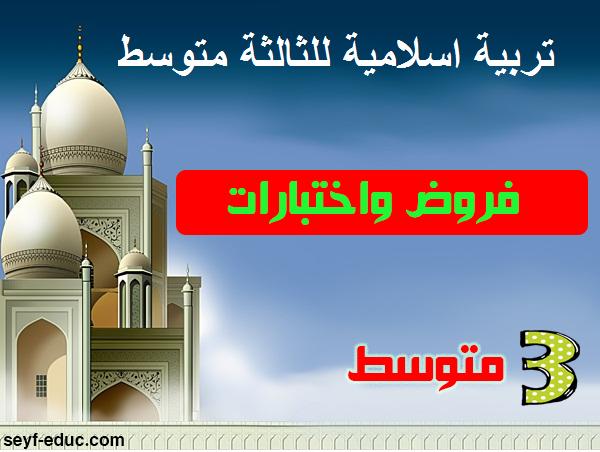اختبارات السنة الثالثة متوسط في مادة التربية الاسلامية