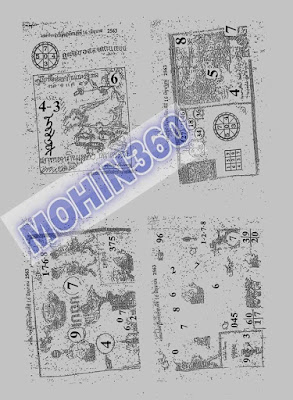 Thai Lottery 3up Number Free Tips 2nd Paper Magazine 16 February 2020