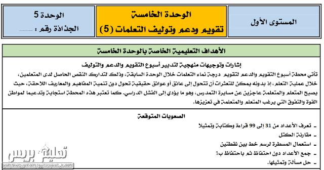 جذاذات الأسبوع 5 الوحدة 5 المفيد قي الرياضيات المستوى الأول ابتدائي