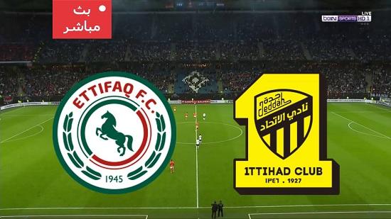 مشاهدة مباراة الإتفاق والإتحاد السعودي بث مباشر 24-11-2019 في الدوري السعودي