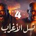 نسل الاغراب الحلقة 4 السقا وكرارة.. موعد مسلسل نسل الاغراب الحلقة الرابعة اليوم 4 من رمضان على قناة ON