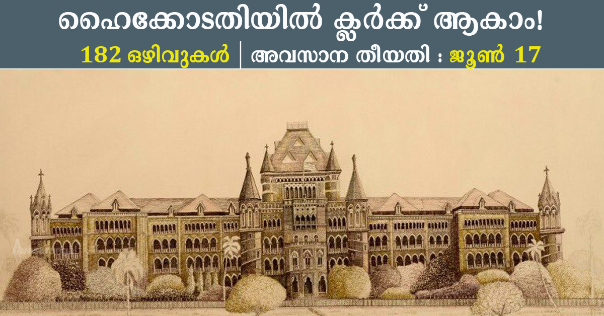 Bombay High Court Recruitment for 182 Clerk Vacancy