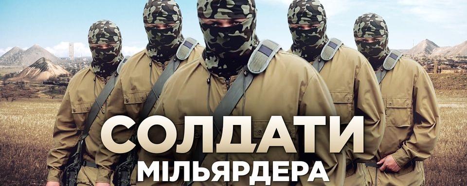 Солдати мільярдера: як бійці Семенченка працювали в інтересах Коломойського