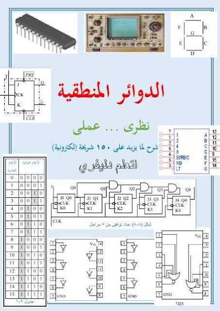 تحميل كتاب تعلم الدوائر المنطقية pdf علي رابط مباشر