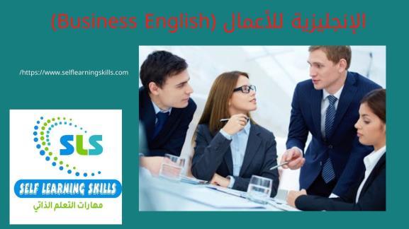 الإنجليزية للأعمال (Business English)