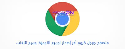 برنامج Google Chrome لتصفح مواقع الإنترنت .