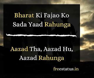 Bharat-Ki-Fajao-Indian-Army-Quotes