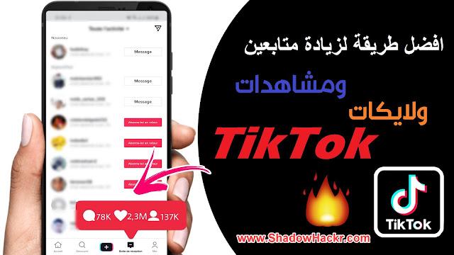 زيادة متابعي 2021 TikTok
