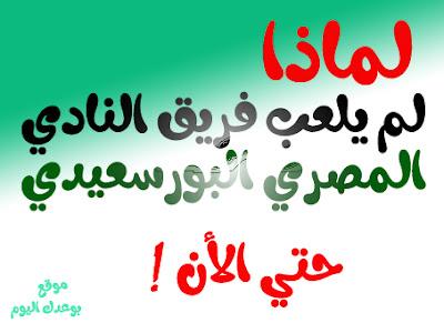 https://www.pw3dk.com/2020/04/al-masry-2020.html