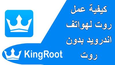 كيفية عمل روت لهواتف اندرويد بدون كمبيوتر عبر تطبيق KingoRoot