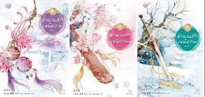 โหลดนิยายจีนกำลังภายใน, ตำนานรักเหนือภพ