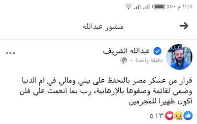 التحفظ على ممتلكات عبدالله الشريف وضمه إلى قوائم الإرهاب.