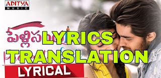 Premante Enti Lyrics in English | With Translation | – Pelli SandaD | Haricharan, Shweta Pandit