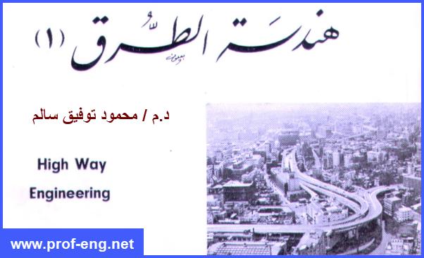 كتاب هندسة الطرق للدكتور محمود توفيق سالم
