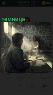 в темной темнице сидят два узника и еле пробивается солнечный луч