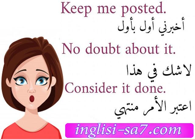 كلمات وجمل وتعبيرات شائعة باللغة الانجليزية