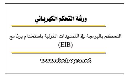 كتاب التحكم بالبرمجة في التمديدات المنزلية باستخدام برنامج (EIB)