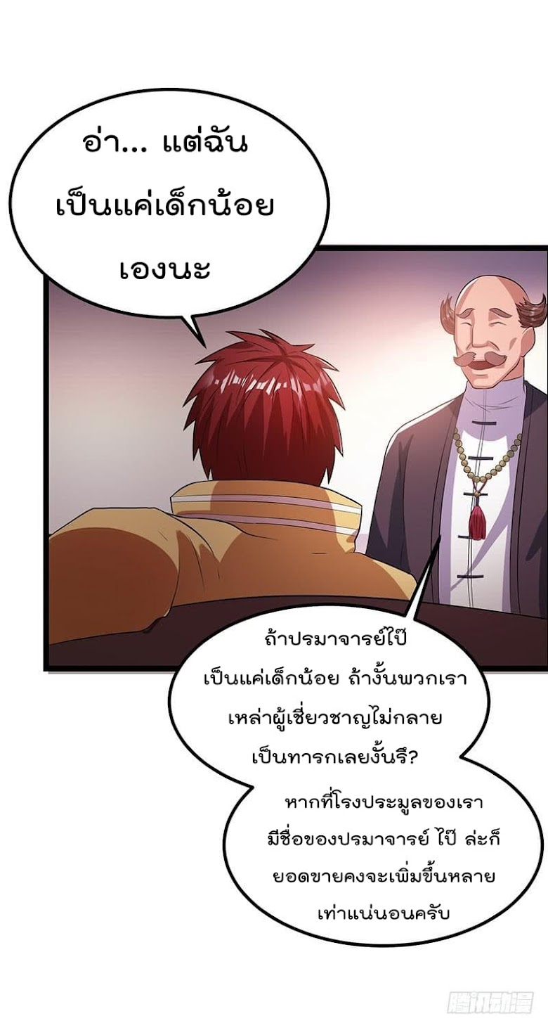 Immortal King of City - หน้า 19
