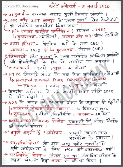 Day to day Handwritten Notes (August 2020) : For All Competitive Exams Hindi PDF Book