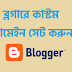 How to add custom domain to blogger | Namecheap blogger custom Domain | Set up custom domain in Blogspot
