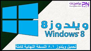 تحميل ويندوز 8.1 كاملة من مايكروسوفت