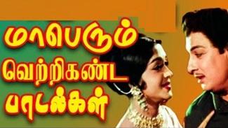 Maaberum Vetrikanda Paadalgal | MGR Songs | Sivaji Songs | Old Songs