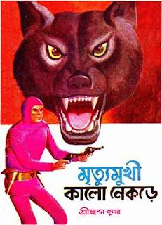 Mrityu-Mukhi Kalo Nekre By Swapan Kumar PDF