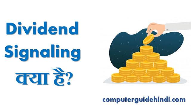 Dividend Signaling क्या है?