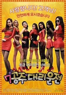 7 Princess (2015)