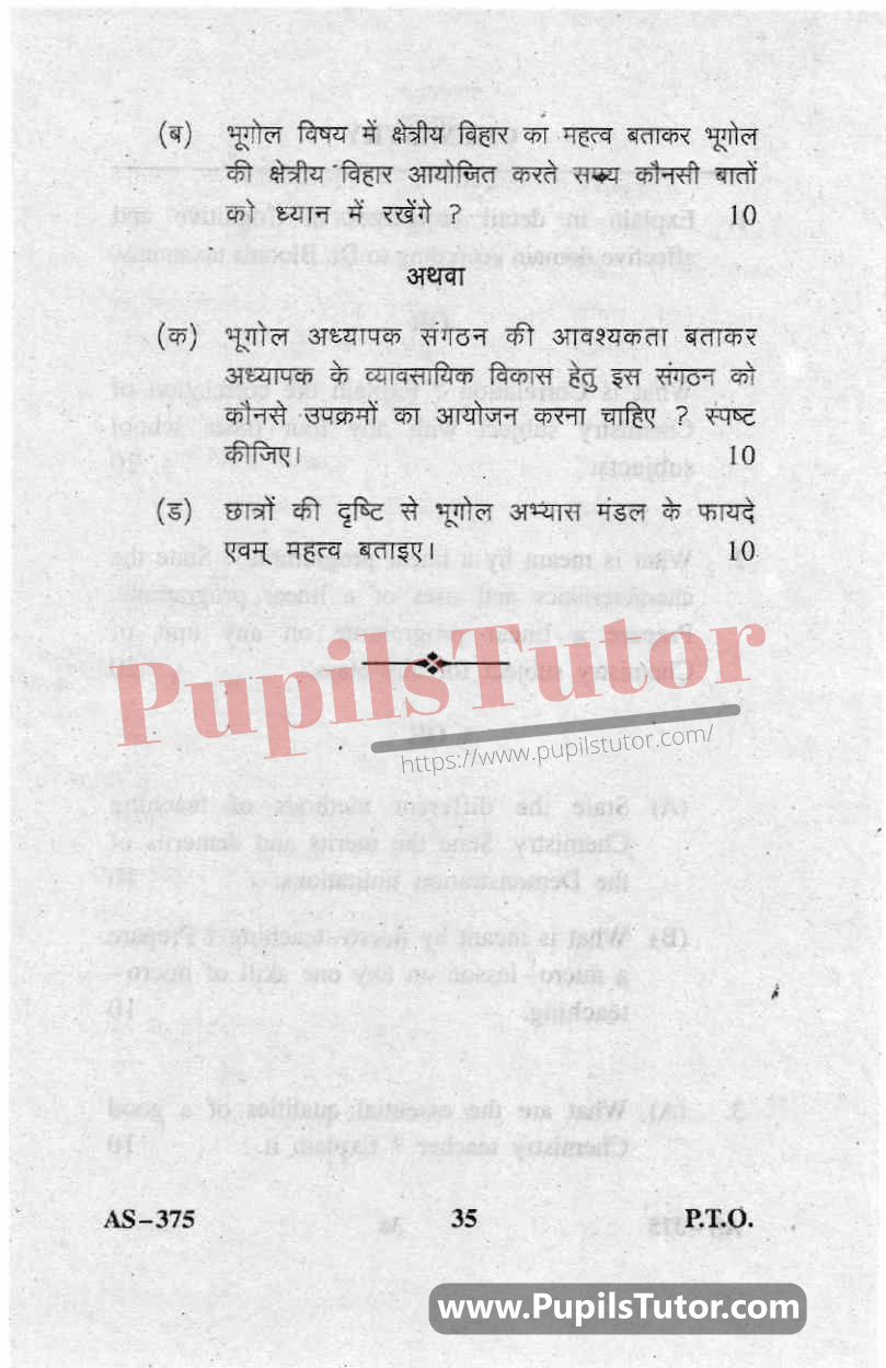 Pedagogy Of Geography Question Paper In Hindi