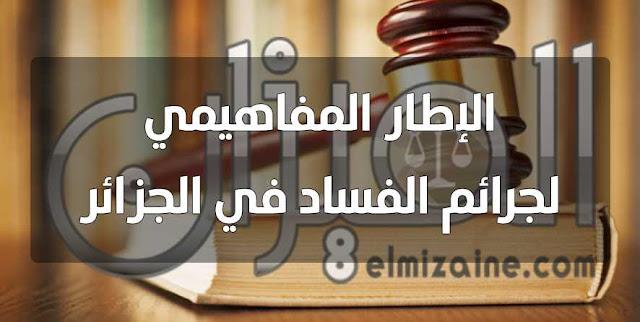الإطار المفاهيمي لجرائم الفساد في الجزائر
