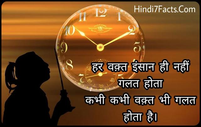 Waqt Par Shayari In Hindi