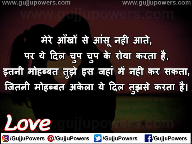 sad shayari heart touching status