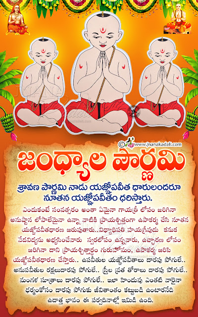 Significance of Sravana Pournami in Telugu, jandhyaala Pournami informatioin in telugu, greatness of sravana punnami information in telugu