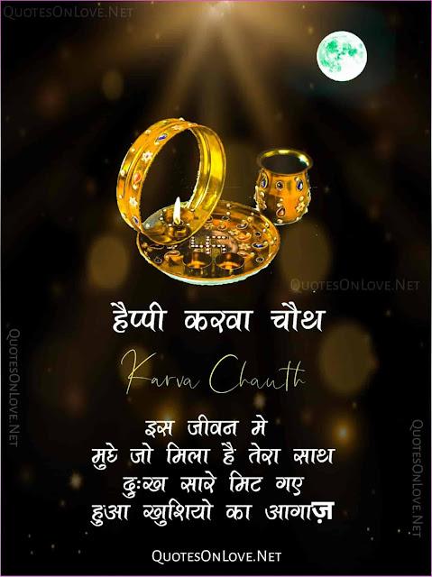 Quotes on Karva Chauth in Hindi, Karwa Chauth Quotes in Hindi for Wife, Karwa Chauth Quotes in Hindi for Friends, Quotes For Karwa Chauth in Hindi,  Quotes on Karva Chauth in Hindi,Hindi Quotes , Karva Chauth Shayari ,