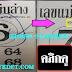 มาแล้ว...เลขเด็ดงวดนี้ 2ตัวตรงๆ หวยซอง เลขแม่นล่าง งวดวันที่ 1/12/61