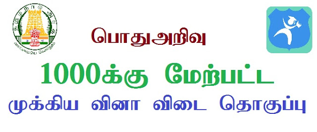 General Knowledge Question and Answer for TNPSC and RRB Exams