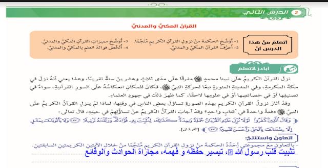 حل درس القرآن المكي والمدني للصف العاشر التربية الاسلامية