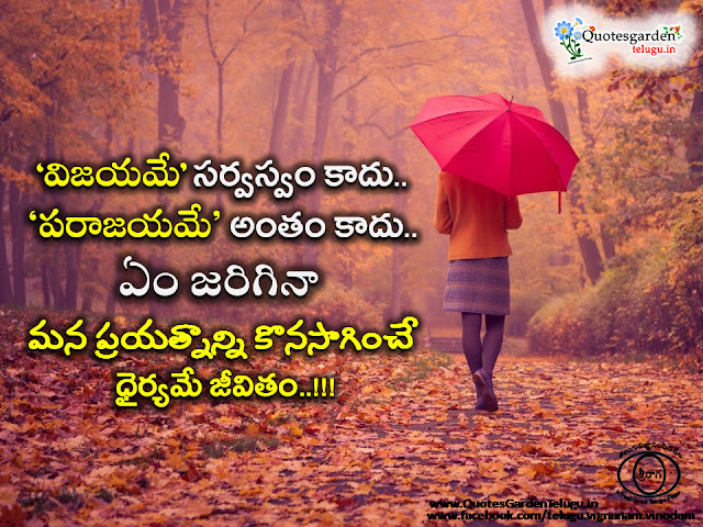 Telugu Inspirational Quotes About Life