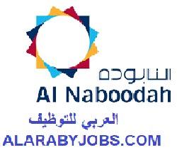 وظائف مجموعة النابوده (naboodah-careers )