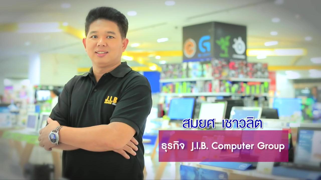 24ff4e0237d J.I.B Computer Group ชื่อนี้หลายท่านคงน่าจะเคยได้ยินกัน  เพราะนี่คือบริษัที่ขายคอมพิวเตอร์ที่มีสาขาตามห้างดังๆ ทั่วไป หลายคนบอกว่า