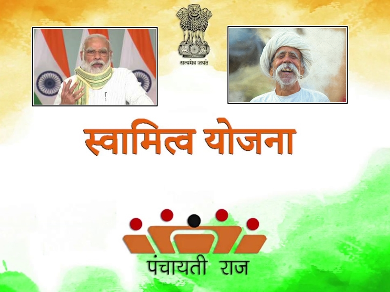 Swamitva yojna in hindi 2021|स्वामित्व योजना इन हिंदी