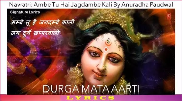 Ambe Tu Hai Jagdambe Kali Lyrics - Hindi - English | DURGA MATA AARTI